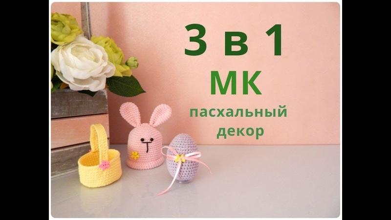 ♥♥ пасхальный набор ♥ МК ♥ яйцо корзинка зайка ♥♥