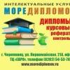 Дипломы, курсовые, помощь студентам