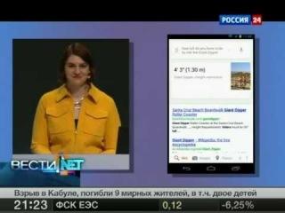 Вести.net. Новинки Google и Яндекс (Россия 24, 16.05.2013)