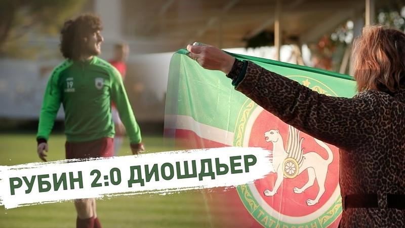 Матч при своих болельщиках в Турции | «Рубин» 20 «Диошдьер»