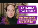 Татьяна Панферова Артикуляционная гимнастика