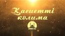Қасиетті кәлима / Ильяс Отаров