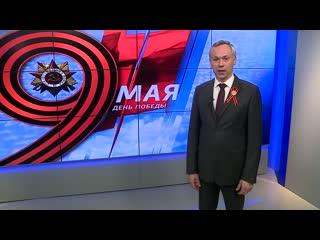 Губернатор Андрей Травников поздравил жителей Новосибирской области с Днем Победы