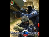 Обзор Counter Strike Sourse Русский спецназ 2