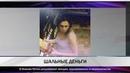 В Нижнем Тагиле разыскиваются мошенницы