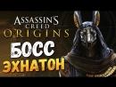 [TheBrainDit] БИТВА С ЭХНАТОНОМ! КАК ПРОЙТИ? (DLC) - Assassin's Creed: Origins - 4