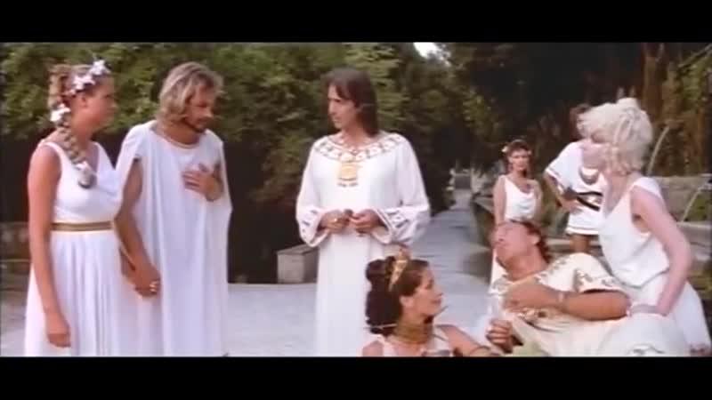 Калигула и Мессалина 1981