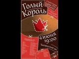 Студ. Театр ТТТ Голый король по пьесе Е. Шварца