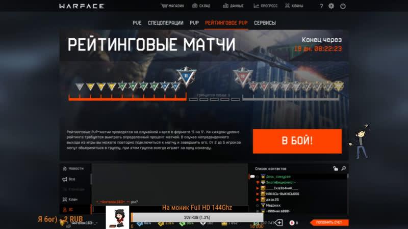 Warface Рейтинговые матчи, Сервер Браво, Фармим званку, Онлайн Стрим
