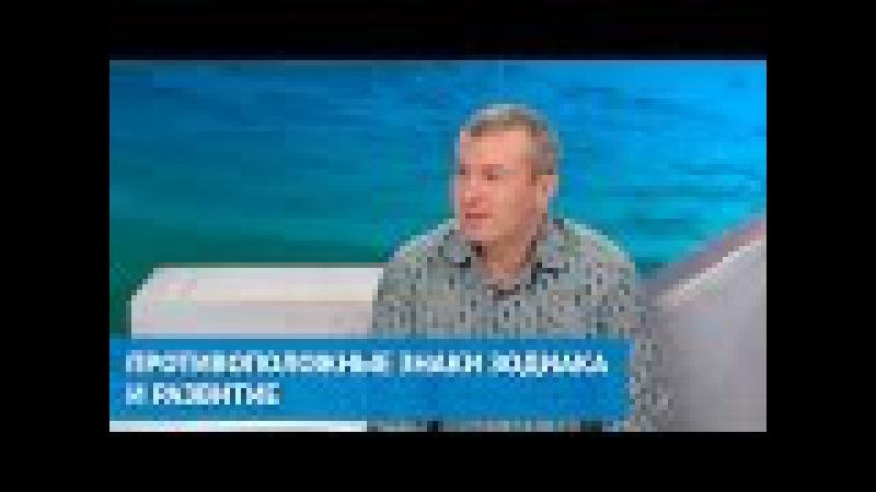 Ритмовремя ТВ. Противоположные знаки зодиака и развитие