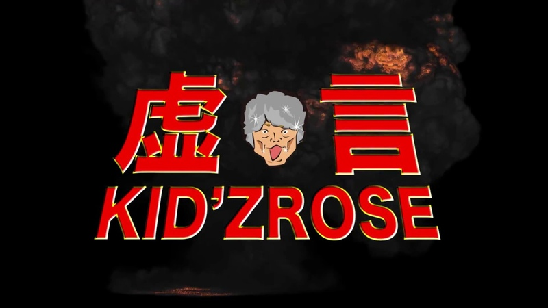 MY FIRST STORY「虚言KID'ZROSE」Official Trailer