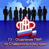 Отделение ПФР по Ставропольскому краю