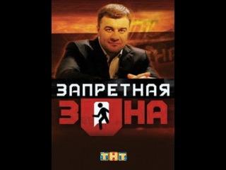 Запретная Зона с Михаилом Пореченковым: Нянька. Обезьяна, серия 1 на Now.ru