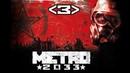 12345 ВЫШЕЛ ТЁМА ПОГУЛЯТЬ! Metro 2033 3
