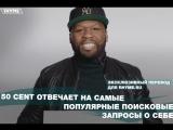 50 Cent отвечает на самые популярные поисковые запросы о себе (Переведено сайтом Rhyme.ru)