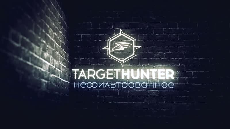 TargetHunter Нефильтрованное эпизод III Анонс