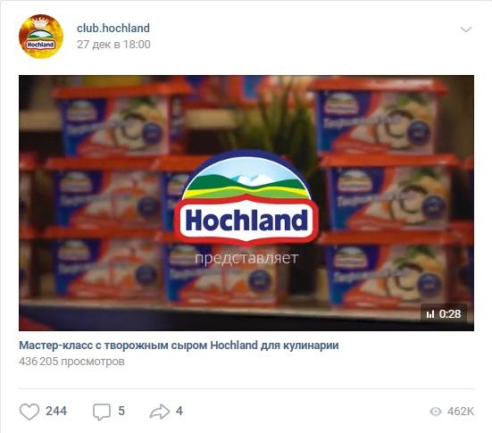 Продвижение видео для Хохланд