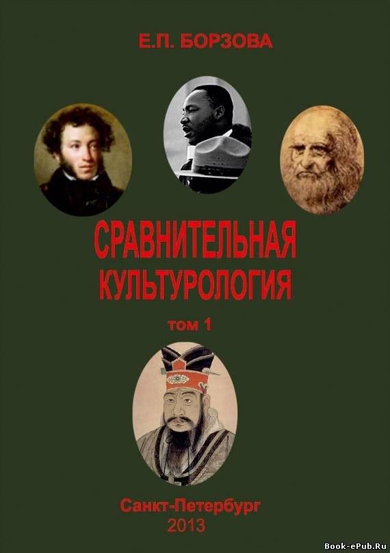 Борзова культурология скачать книгу