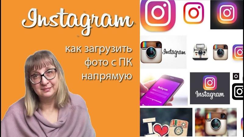 Instagram. Как загрузить фото с ПК напрямую