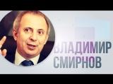 Владимир Смирнов о своем уходе из крупного бизнеса в филантропию
