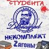 ДОП: 25.01 - ZelENAgrad & НеКомплект.