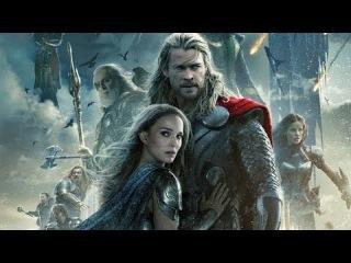 Тор 2: Царство тьмы -  В кино с 7 ноября!