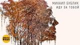Михаил Бублик - Иду за тобой (Lyric Video) 12+