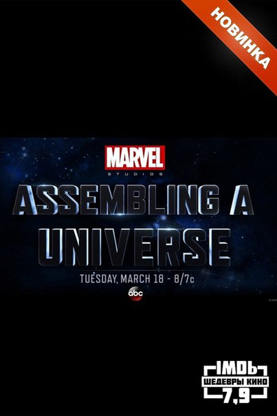 Marvel: Создание Вселенной (2014)