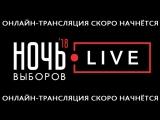 Пресс-конференция организаторов и участников онлайн-марафона «Ночь выборов 2018»