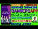 💰 Banners App новый пассивный заработок на смартфоне от FutureNet! Как вывести деньги с Banners App.