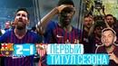 Барселона обладатель Суперкубка Испании 2018 Фантастика от Дембеле
