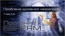 09. Послание к Евреям. Гл.5: 11-14 Гл.6: 1-3. — «Проблема духовной незрелости...»