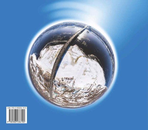 Книга планета пермь