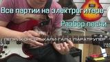 Размышления Музыканта Разбор песни - Леприконсы - хали гали, паратрупер (Видеоурок)