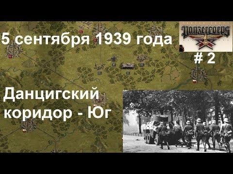 [Panzer Corps Гранд кампания-39] 2 серия. Данцигский коридор - Юг. Польша, 5.09.1939 г.