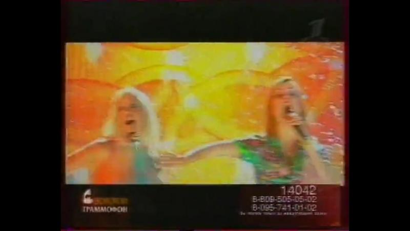 Блестящие Апельсиновая песня Национальный хит парад Золотой Граммофон 2003