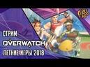 OVERWATCH игра от Blizzard СТРИМ Летние игры 2018 вместе с JetPOD90 Lucioball снова в деле