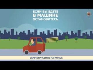 Что делать при землетрясение, если вы на улице - советы МЧС России