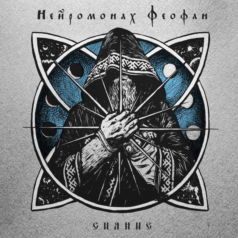 Нейромонах Феофан - Сияние [EP]