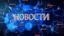 Новости Рязани 16 октября 2018 (эфир 15:00)