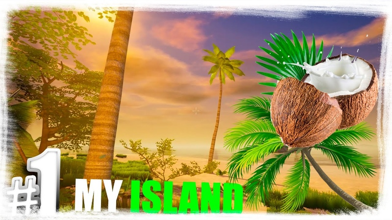 КАК ВЫЖИТЬ НА ОСТРОВЕ ► My Island 0 4 1 прохождение на русском