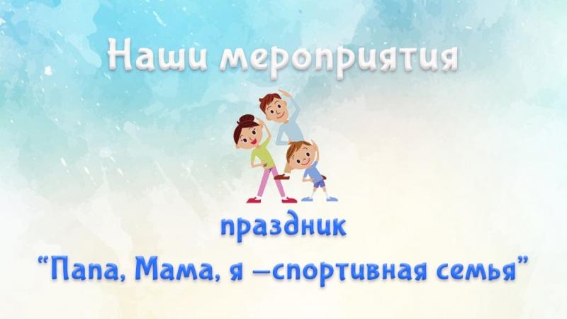 Семейный праздник 30 сентября