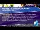 Новостная лента Телеканала Интекс 19.06.18.