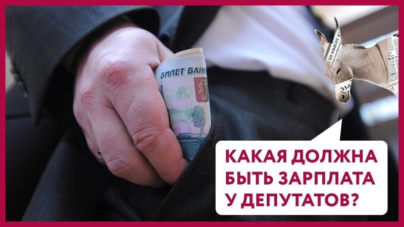 Какая должна быть зарплата у депутатов? | Уши Машут Ослом 26 (О. Матвейчев)