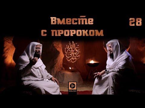 Вместе с Пророком ﷺ | Шейх Али Бакис и Абдуллатиф аль-Гамиди [№28]