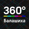 360° Балашиха