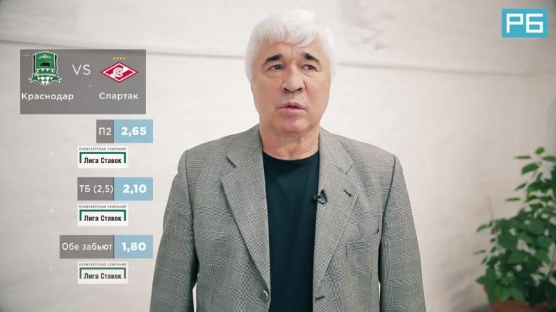 Краснодар – Спартак, Зенит – Урал. Прогноз Ловчева