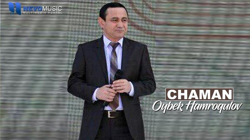 Oybek Hamroqulov - Chaman | Ойбек Хамрокулов - Чаман (music version)