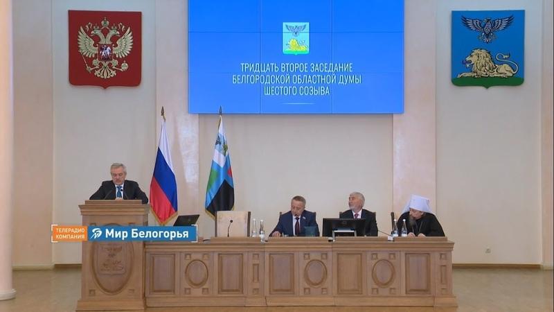 Отчет Е Савченко о работе правительства Белгородской области за 2018 год
