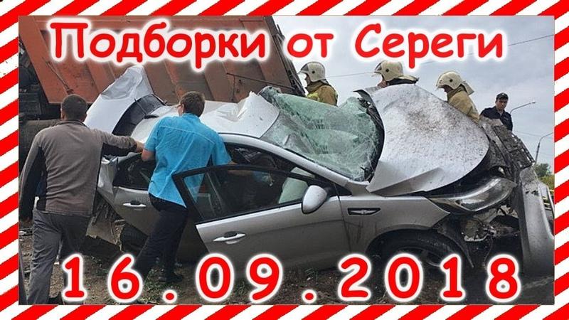 16 09 2018 Видео аварии дтп автомобилей и мото снятых на видеорегистратор Car Crash Compilation may группа avtoo
